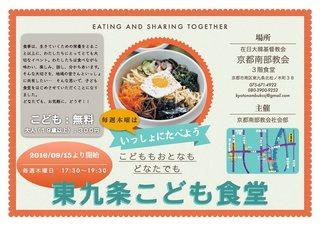 子ども食堂ポスター.jpg
