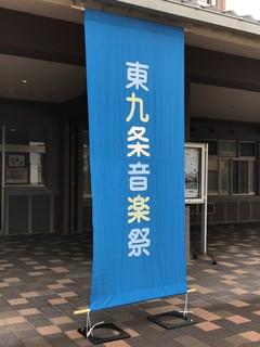 東九条音楽祭幕.JPG