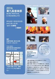 第1回東九条音楽祭チラシ(表).jpg